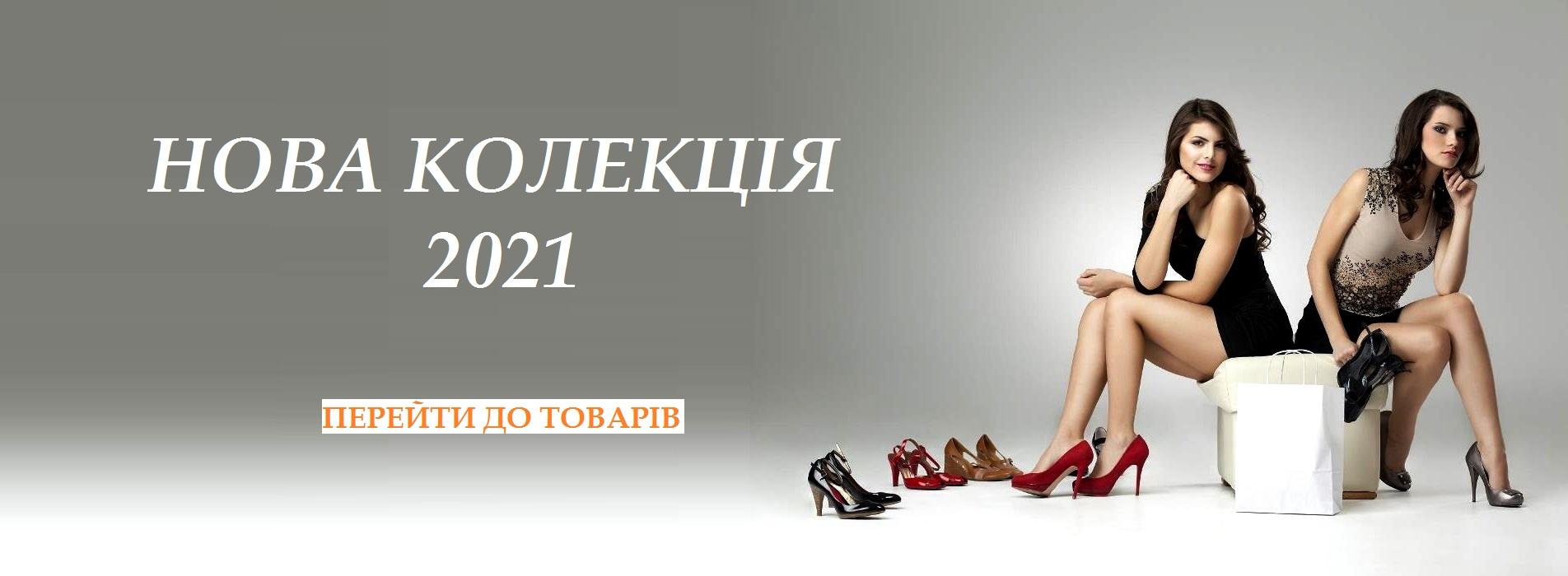 nova_kolekciya