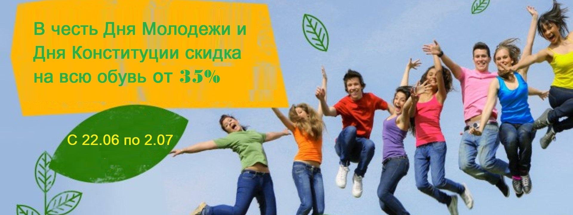 s_dnem_molodezhi
