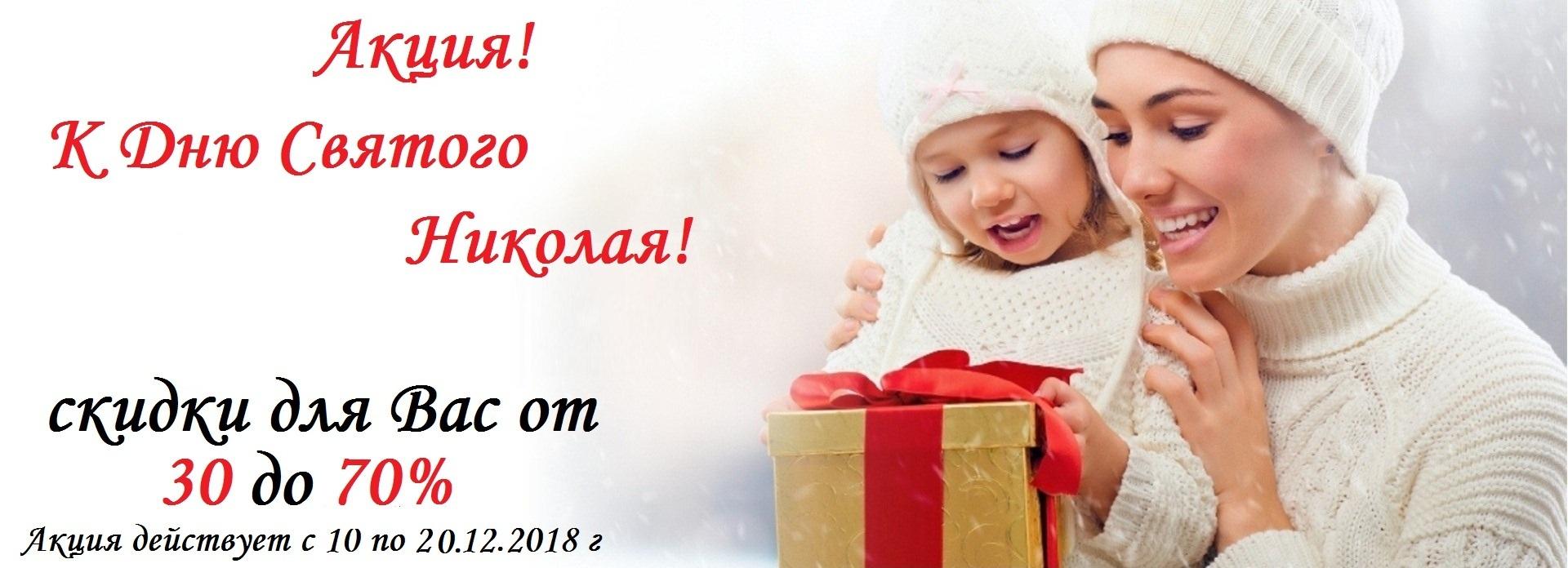 sandal.zp.ua_skidki_k_dnyu_nikolaya!!