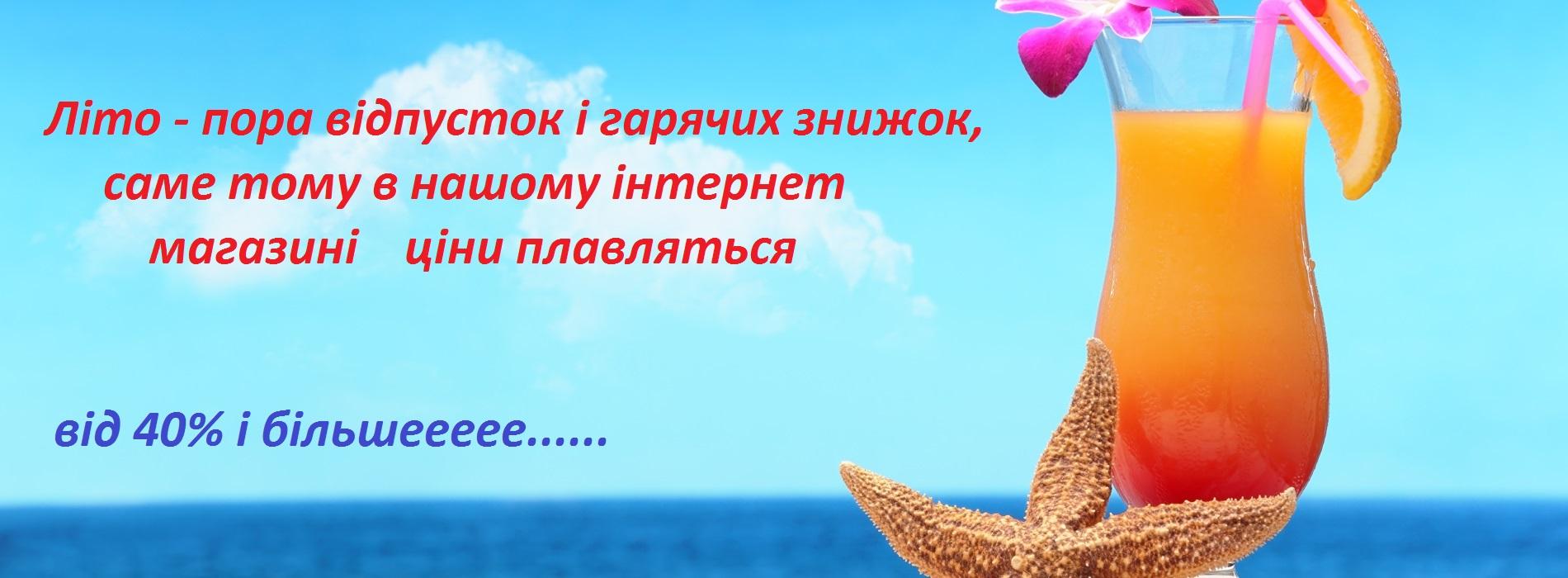 skidki_sandal.zp.ua