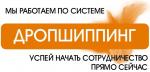 """""""ДРОПШИППИНГ"""" с интернет магазином Сандаль - это выгодно и прибыльно!"""