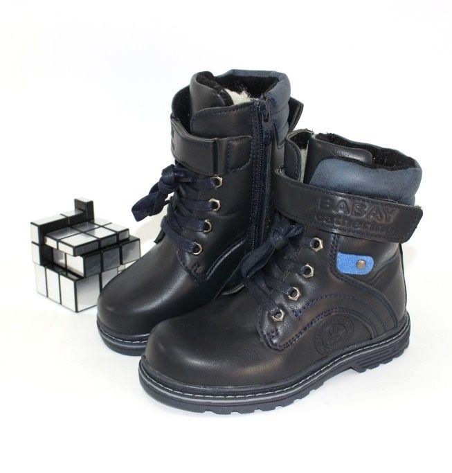 Зимняя обувь для мальчиков Запорожье,для мальчиков унисекс купить зимние детские ботинки Украина, зима девочка купить