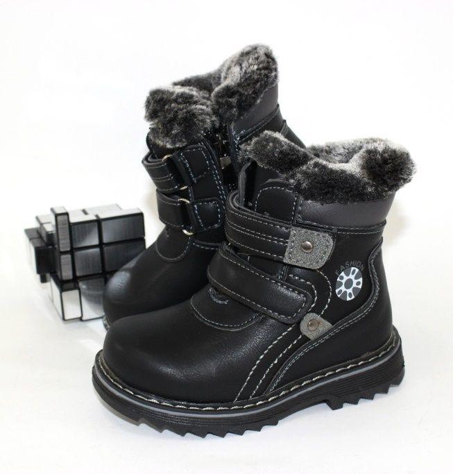 Зимние ботинки для мальчика и девочки - детский интернет-магазин!