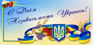 День независимости Украины!