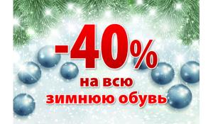 Ликвидация зимней обуви в интернет магазине Сандаль, скидки 40%-50%-60%!