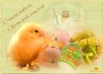 Пасха или Светлое Христово Воскресенье