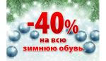 Ликвидация зимней обуви в интернет магазине Сандаль, скидки 30% - 40%!