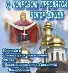 Праздничная скидка до 30% к Дню защитника Отечества и Покровы Пресвятой Богородицы
