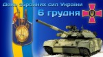 Знижки на чоловіче та дитяче взуття з нагоди Дня Збройних Сил України!