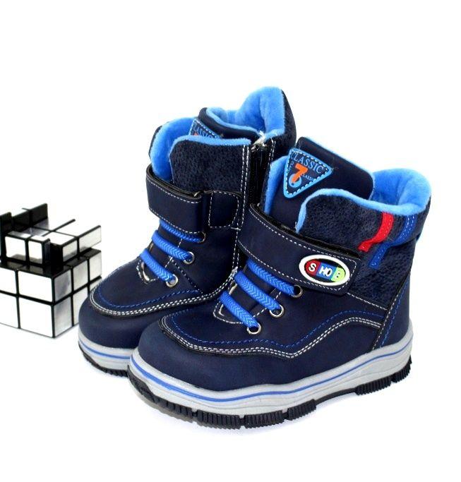 Зимние ботинки для мальчика - детская обувь онлайн!