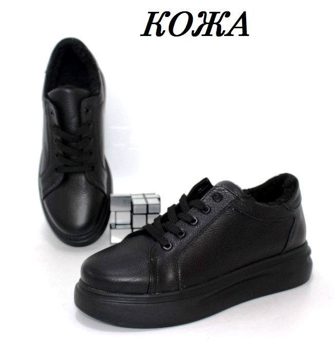 Чёрные зимние кроссовки из натуральной кожи