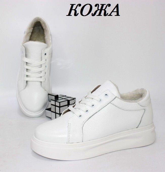 Белые женские кроссовки на меху
