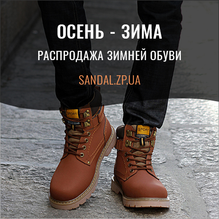 ОСЕНЬ-ЗИМА. Распродажа зимней обуви