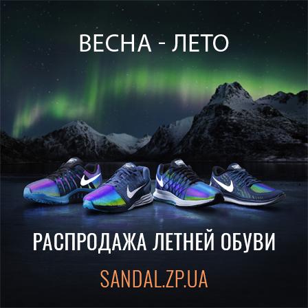 ВЕСНА-ЛЕТО. Распродажа летней обуви
